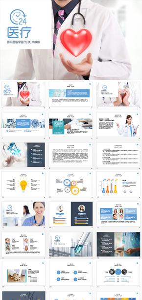 医疗、医药、健康、卫生keynote模板