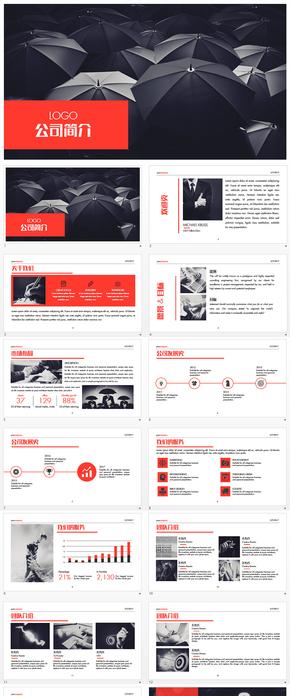红色大气公司企业简介介绍keynote模板