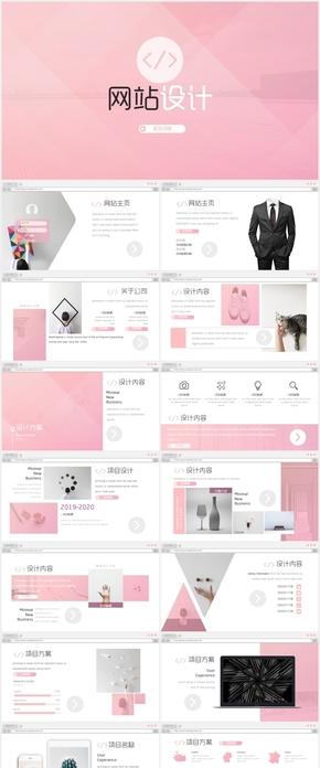 小清新唯美互联网网站设计产品项目介绍PPT模版