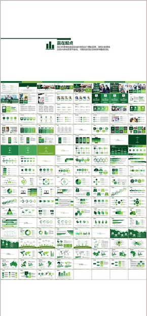 绿色环保色系商务通用ppt模板-150版式
