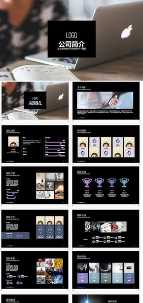 公司团队介绍商务keynote模板