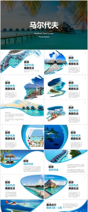 马尔代夫海岛旅游公司旅游路线营销策划keynote模版