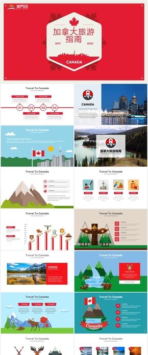 加拿大风情人文旅游路线策划keynote模板
