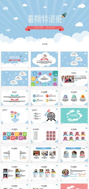 暑期培训机构招生宣传策划keynote模板