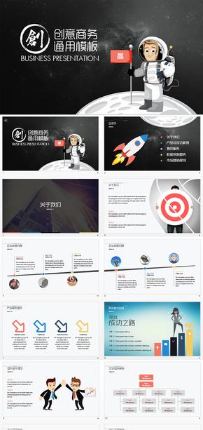扁平风格创意商务咨询管理公司通用PPT模板