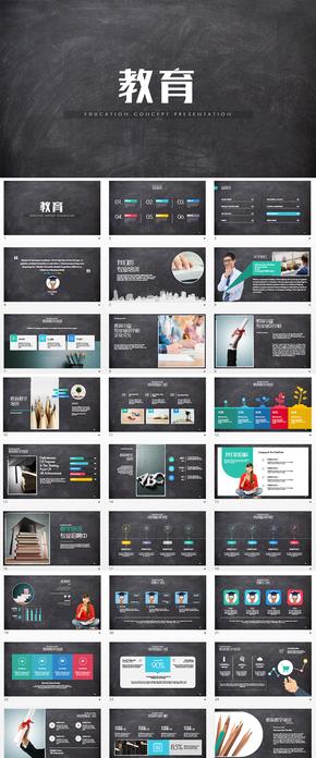 黑板风格教育培训机构通用keynote模板