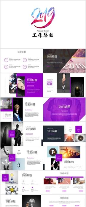 2019簡約紫色系公司年終zhan)?髯芙PT模版