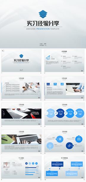 蓝色简约工作实习经验分享总结PPT模板