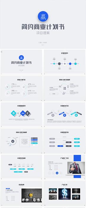 2017蓝色简约商业计划书KEYNOTE模板