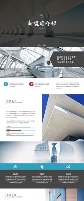 大气商务风项目介绍市场营销PPT模版
