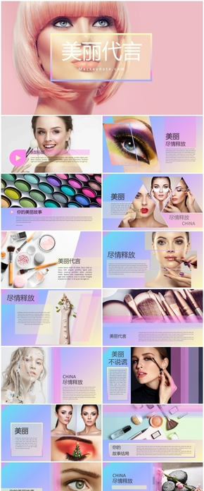 美容美妆彩妆化妆品护肤品ppt模板