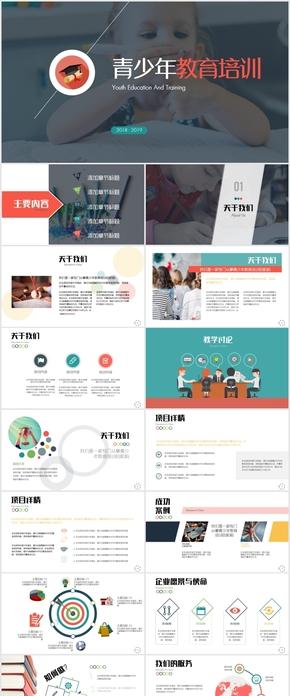 青少年教育培训学校介绍工作总结汇报keynote模版