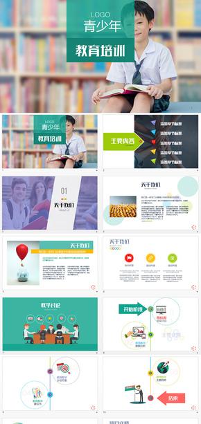 青少年兒童教育培訓機構營銷宣傳PPT模板