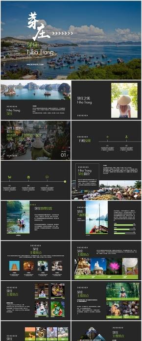越南芽庄旅游私人定制旅游公司简介keynote模板