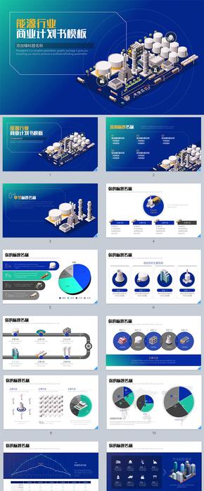 能源石油电力工业商业计划书keynote模板