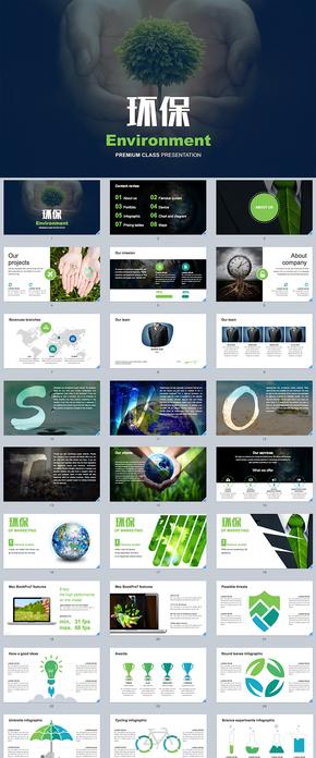 自然、环境、环保能源公益PPT模板