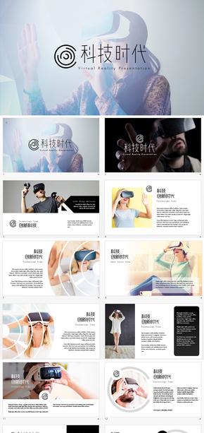 vr虚拟现实头戴设备人工智能科技keynote