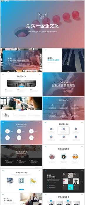 公司品牌企業文化入職培訓keynote模版