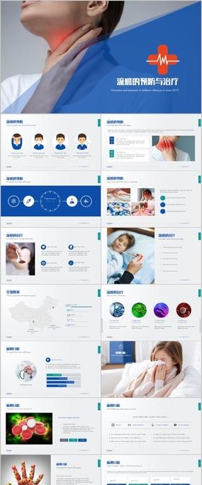 儿童流感感冒预防治疗keynote模板