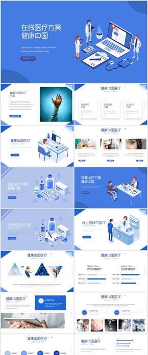 在线医疗智能医疗商业计划书keynote模板
