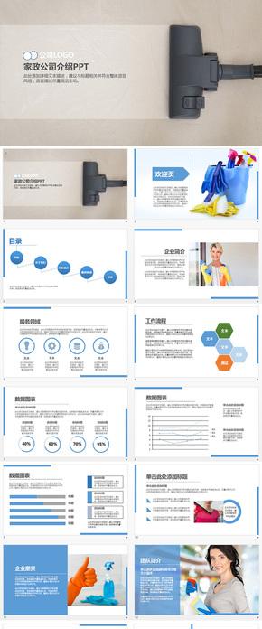 家政生活服务公司宣传介绍keynote模板