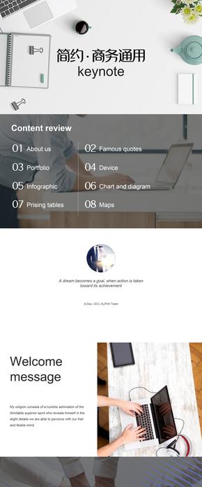 清新简约企业介绍文化品牌文案宣传策划keynote模版