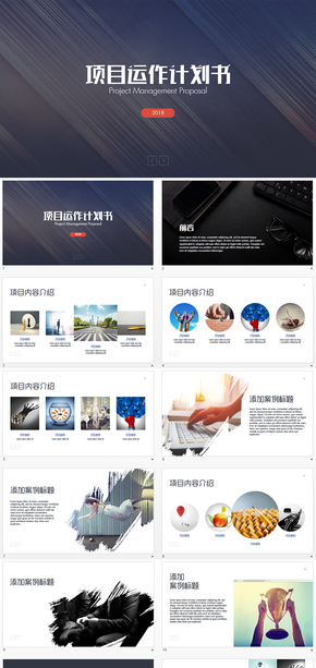 清新简约商务案例介绍项目汇报keynote模板