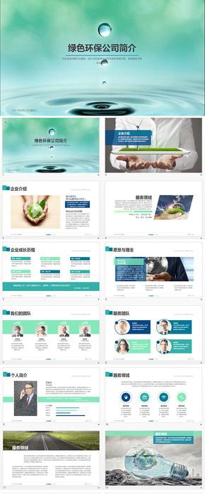 绿色环保节能公司宣传简介商务keynote模板
