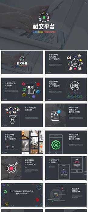 社交平台推广宣传商业计划书keynote模板