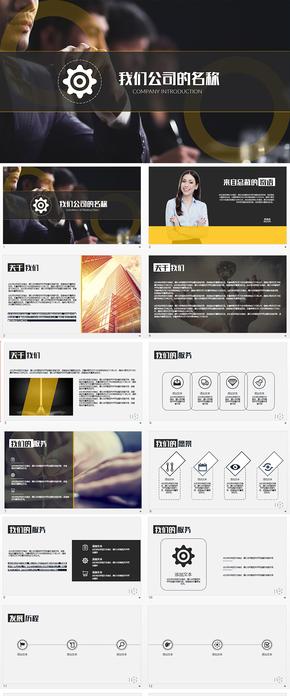 大气简约公司企业简介介绍keynote模板