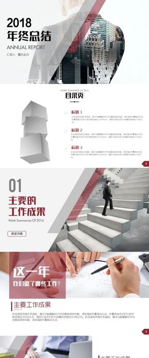 2018商务风公司年终工作总结汇报keynote模版