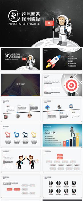 扁平风格创意商务咨询管理公司通用keynote