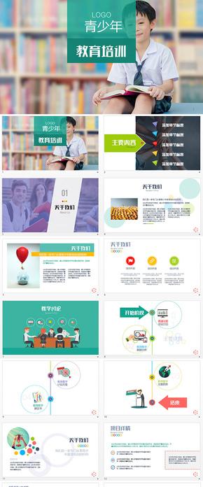青少年儿童教育培训机构营销宣传keynote