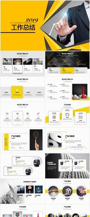 商务风公司产品研发销售市场部门工作总结汇报计划keynote模板
