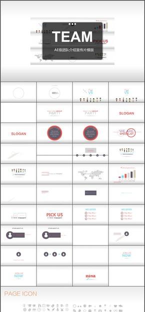 2016团队介绍总结计划工作汇报发布会演示模板-《TEME》-2017商务互联网大气介绍宣传