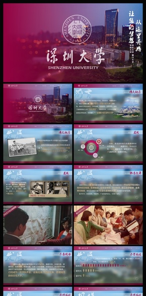 深圳大学校园官方宣传PPT(入选版)
