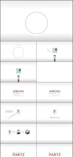 2016个人简历总结计划工作汇报发布会演示模板-《Me》-2017商务互联网大气介绍宣传