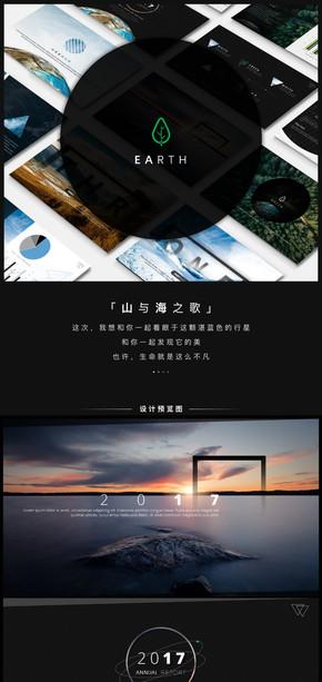 2016年终总结计划工作汇报发布会演示模板-《山与海之歌》-2017商务互联网大气介绍宣传免费