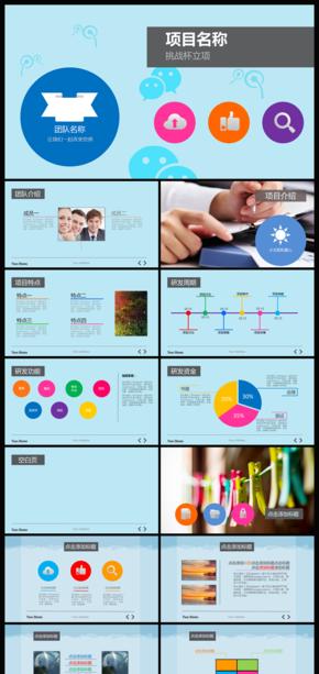 蓝色系科技探索研究PPT模板