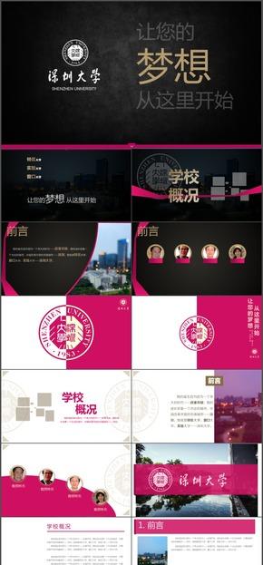 深圳大学校园官方宣传PPT(其余版本)