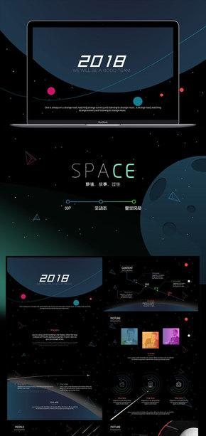 2016年终总结计划工作汇报发布会演示模板-《SPACE》-2017商务互联网大气介绍宣传
