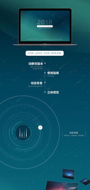 2016年终总结计划工作汇报发布会演示模板-《DREAM》-2017商务互联网大气介绍宣传