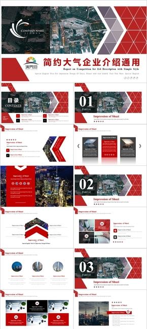 紅色簡約企業介紹產品發布通用模板
