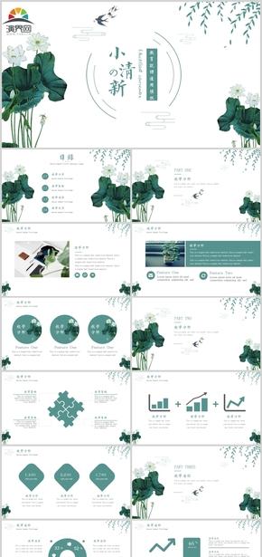 綠色教育說課  教育教學通用模板