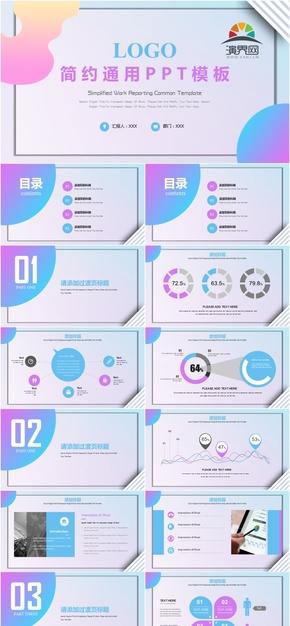 藍紫漸變IOS風簡約商務通用模板