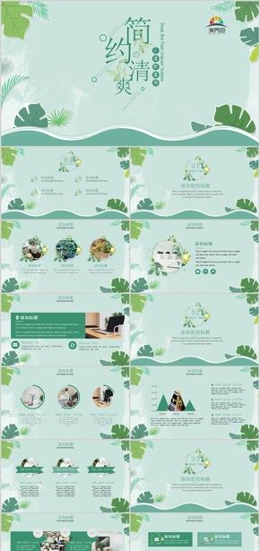 綠色植物小清新通用