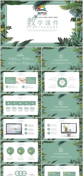 綠色簡約清新教學教育課件通用模板