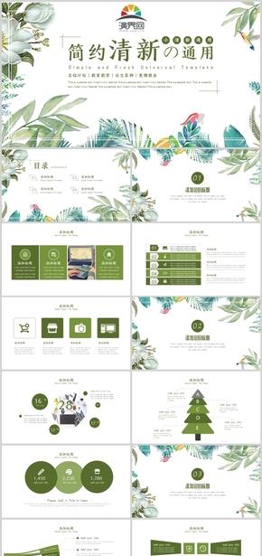 綠色手繪植物小清新通用