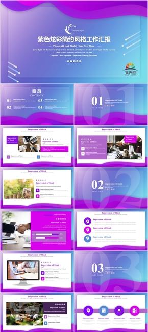 紫色炫彩IOS風總結匯報通用模板