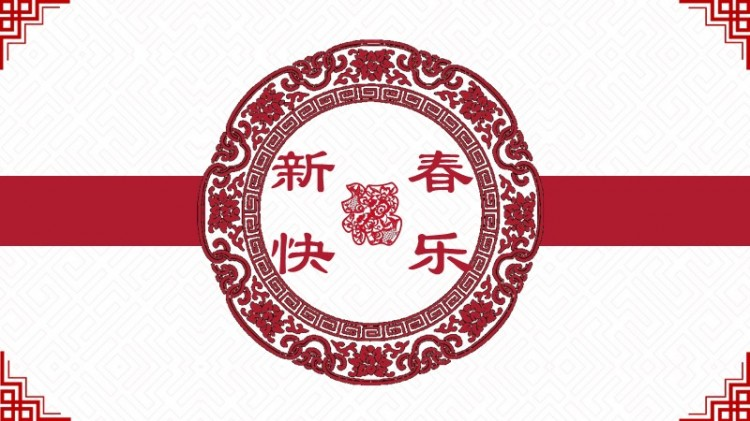 简洁新春中国风ppt模板
